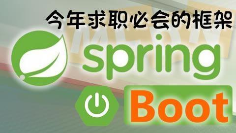 [后端开发] JavaEE 开发之 Spring Boot框架深入剖析课程