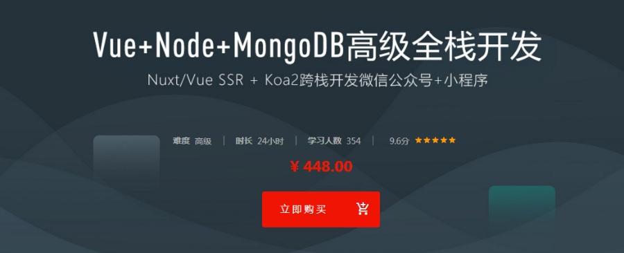[Node] 2018全新全栈高级工程师实战课程Vue+Node+MongoDB(完结)