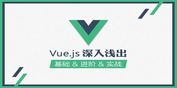 [前端实战] Vue.js高仿饿了么外卖App视频教程 Vue实战开发APP教程 共13章
