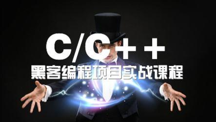 [C/C++基础] 高端C与C++软件工程师实战课程(特色理论课+项目实践课+项目实战直播课+阶段测阶段)