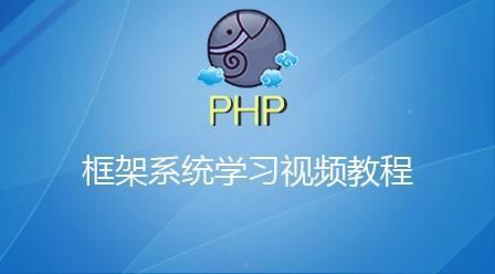 [全套视频] 泰牛PHP大牛班+基础班全套视频教程 超过500集PHP全面实战视频教程 PHP精华典藏