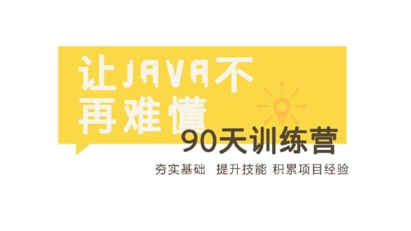[其他] 90天Java冲刺训练营