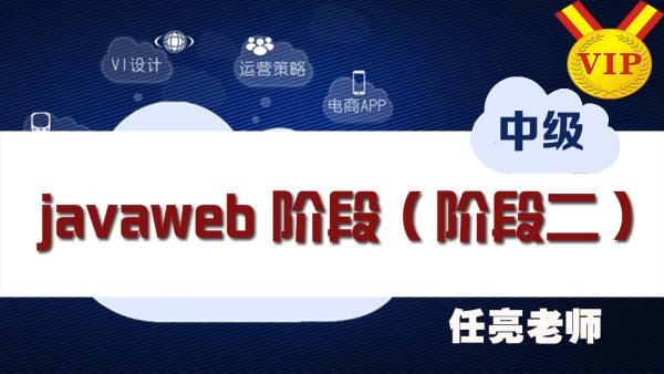 [项目实战] 拓薪Javaweb阶段(阶段二)