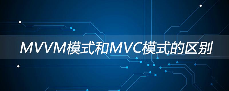 【前端】29、MVVM 和MVC 区别是什么?哪些场景适合?