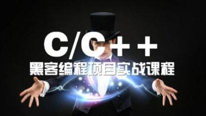[C/C++基础] 高端Linux/UNIX C++软件工程师(Linux、C++、Boost、ACE、数据库、企业级的实战项目)