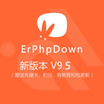 WordPress插件Erphpdown9.5收费下载,查看插件最新版,送扩展插件