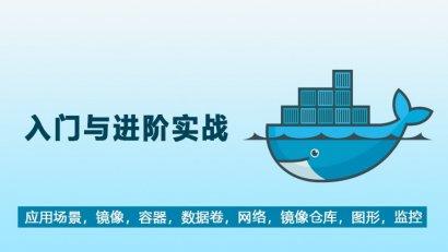 [大数据] 从Docker到Kubernetes企业应用实战