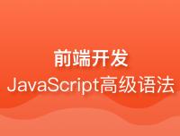 JS的某些常用方法合集
